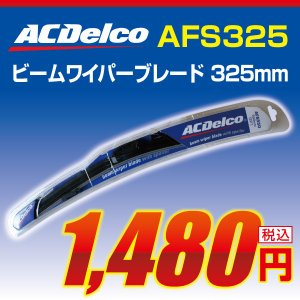 ACDelco エアロワイパー ビームワイパー AFS325 325mm|hakuraishop