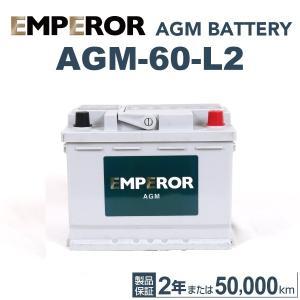 欧州車用 EMPEROR  バッテリー 新品 保証付 AGM-60-L2 送料無料|hakuraishop