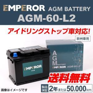BMW 1シリーズE88 EMPEROR AGM-60-L2 エンペラー 高性能 AGMバッテリー 保証付 送料無料|hakuraishop