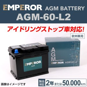 MG EMPEROR AGM-60-L2 エンペラー 高性能 AGMバッテリー 保証付 送料無料|hakuraishop