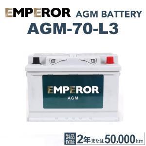 欧州車用 EMPEROR  バッテリー 新品 保証付 AGM-70-L3 送料無料|hakuraishop