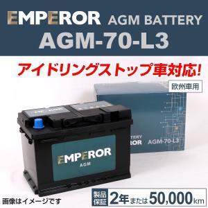 フォルクスワーゲン ゴルフ7 EMPEROR AGM-70-L3 エンペラー 高性能 AGMバッテリー 保証付|hakuraishop