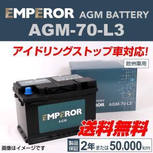 フォルクスワーゲン ゴルフ7 EMPEROR AGM-70-L3 エンペラー 高性能 AGMバッテリー 保証付 送料無料|hakuraishop
