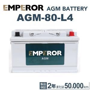 欧州車用 EMPEROR  バッテリー 新品 保証付 AGM-80-L4|hakuraishop