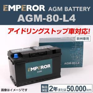 メルセデスベンツ GLKクラス204 EMPEROR AGM-80-L4 エンペラー 高性能 AGMバッテリー 保証付|hakuraishop