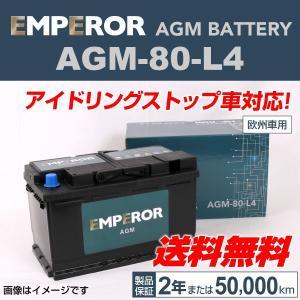 メルセデスベンツ CLAクラス117 EMPEROR AGM-80-L4 エンペラー 高性能 AGMバッテリー 保証付 送料無料|hakuraishop