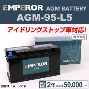 BMW 3シリーズF30 EMPEROR AGM-95-L5 エンペラー 高性能 AGMバッテリー 保証付|hakuraishop