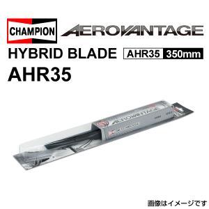 CHAMPION エアロヴァンテージ ハイブリッドブレード HYBRID AHR35 350mm|hakuraishop