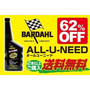 バーダル 添加剤ALL-U-NEED(オールユーニード)|hakuraishop