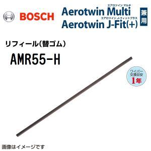 BOSCH エアロツインマルチワイパー用エアロツインJ-Fit(+)用替ゴム AMR55-H 550mm|hakuraishop