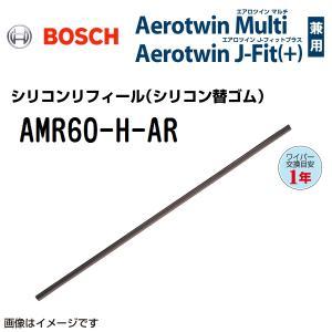 BOSCH エアロツインマルチワイパー用エアロツインJ-Fit(+)用替ゴム AMR60-H-AR 600mm|hakuraishop