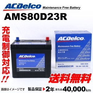 ACデルコ 充電制御対応 国産車用バッテリー AMS80D23R 送料無料|hakuraishop