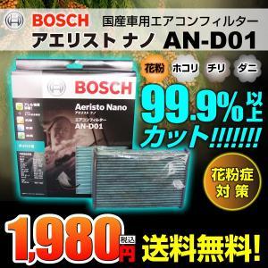 BOSCH 国産車用エアコンフィルター アエリストナノ AN-D01 ダイハツ MAX L950S/L952S/L960S/L962S 送料無料|hakuraishop