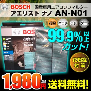 BOSCH 国産車用エアコンフィルター アエリストナノ AN-N01 ニッサン セドリック Y33 送料無料|hakuraishop