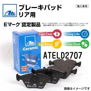 ATELD2707 輸入車 ATE ブレーキパッド リア用 送料無料|hakuraishop
