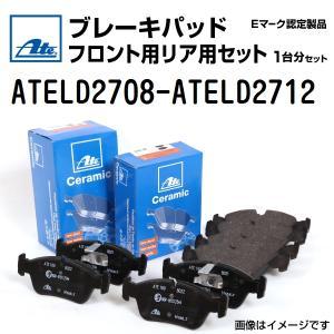 ATELD2708-ATELD2712 輸入車 ATE ブレーキパッド フロント用リア用セット 送料無料|hakuraishop