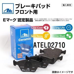 ATELD2710 輸入車 ATE ブレーキパッド フロント用 送料無料|hakuraishop