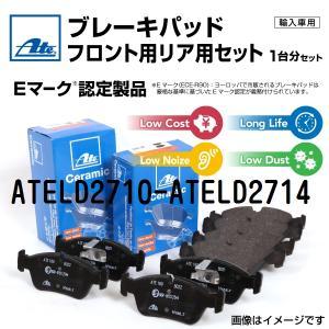 ATELD2710-ATELD2714 輸入車 ATE ブレーキパッド フロント用リア用セット 送料無料|hakuraishop