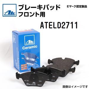 ATELD2711 輸入車 ATE ブレーキパッド フロント用 送料無料|hakuraishop