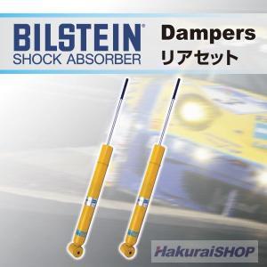 ボルボ 960 ビルスタイン ダンパー リアセット B36-1274 hakuraishop