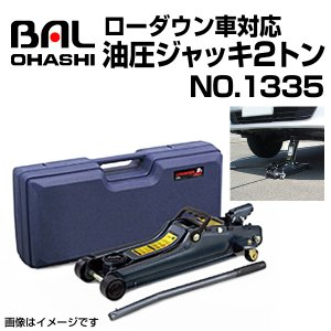 No.1335 油圧式フロアジャッキ ローダウン車用 2トン BAL(バル) 大橋産業 送料無料 hakuraishop