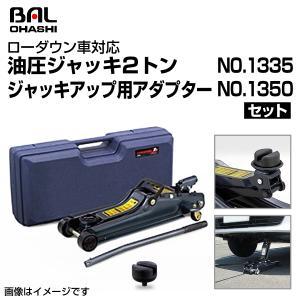 No.1335 油圧式フロアジャッキ ローダウン車用 2トン アダプター No.1350 セット BAL(バル) 大橋産業 hakuraishop