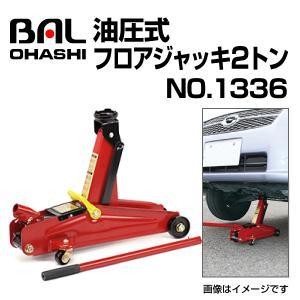 No.1336 油圧式フロアジャッキ 2トン BAL(バル) 大橋産業 送料無料