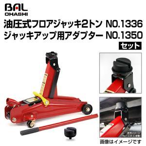 No.1336 油圧式フロアジャッキ 2トン アダプター No.1350 セット BAL(バル) 大...
