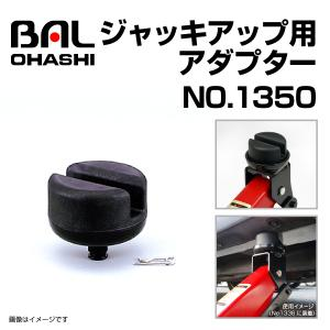 No.1350 油圧式フロアジャッキ用アダプター BAL(バル) 大橋産業 送料無料