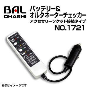 バッテリー&オルタネーターチェッカー アクセサリーソケット接続タイプ No.1721  BAL(バル) 大橋産業 送料無料 hakuraishop