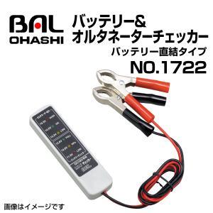 バッテリー&オルタネーターチェッカー バッテリー直結タイプ No.1722  BAL(バル) 大橋産業 送料無料 hakuraishop