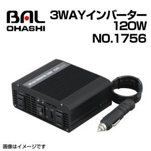 No.1756 3WAYインバーター 120W BAL(バル) 大橋産業 送料無料 hakuraishop