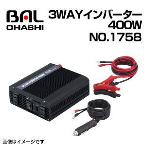 No.1758 3WAYインバーター 400W BAL(バル) 大橋産業 送料無料