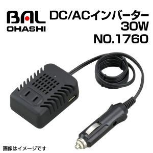 No.1760 DC/ACインバーター 30W BAL(バル) 大橋産業 送料無料 hakuraishop
