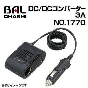 No.1770 DC/DCコンバーター 3A BAL(バル) 大橋産業 送料無料 hakuraishop