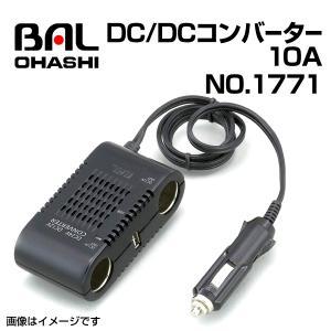 No.1771 DC/DCコンバーター 10A BAL(バル) 大橋産業 送料無料 hakuraishop