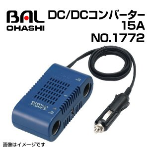 No.1772 DC/DCコンバーター 15A BAL(バル) 大橋産業 送料無料 hakuraishop