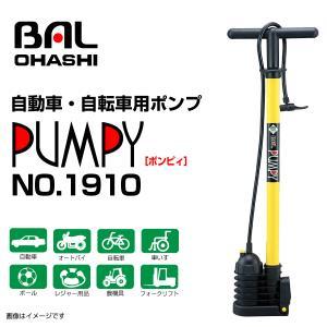 多用途ハンドポンプ ポンピィ (イエロー) no1910 BAL(バル) 大橋産業 送料無料|hakuraishop