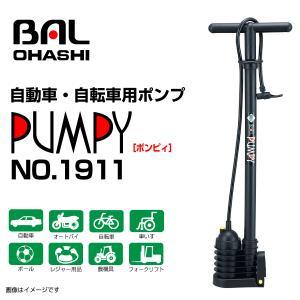 多用途ハンドポンプ ポンピィ (ブラック) no1911 BAL(バル) 大橋産業 送料無料|hakuraishop