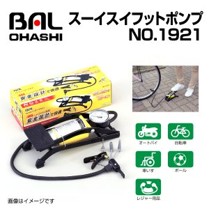 多用途フットポンプ スーイスイフットポンプ no1921 BAL(バル) 大橋産業 送料無料|hakuraishop