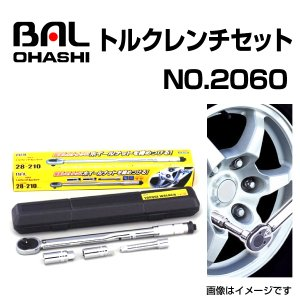 自動車用 トルクレンチ セット No.2060 アルミホイール対応薄型ディープソケット付 BAL(バル) 大橋産業 送料無料
