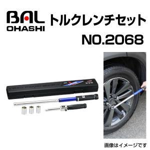 自動車用 トルクレンチ セット No.2068 クロストルクレンチ 5pcセット BAL(バル) 大橋産業 送料無料 hakuraishop