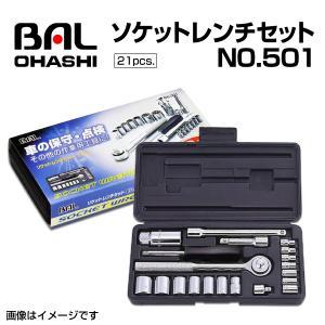 No.501 21PCS.ソケットレンチセット BAL(バル) 大橋産業 送料無料 hakuraishop