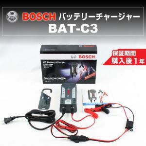 BOSCH 自動車バッテリー用 全自動充電器 BAT-C3 送料無料 hakuraishop