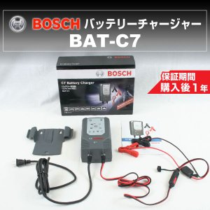 BOSCH 自動車バッテリー用 全自動充電器 BAT-C7 送料無料 hakuraishop