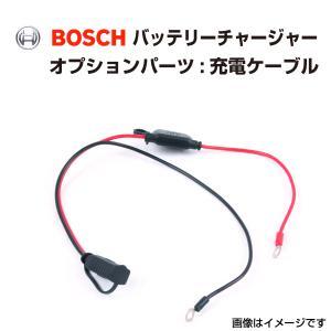BOSCH 充電器 BAT-C3 BAT-C7 用オプション 充電ケーブル hakuraishop