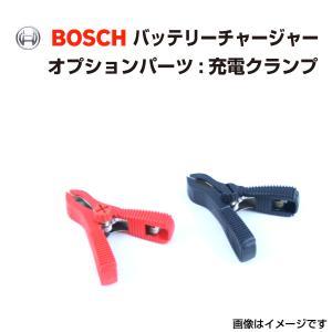 BOSCH 充電器 BAT-C3 BAT-C7 用オプション 充電クランプ hakuraishop