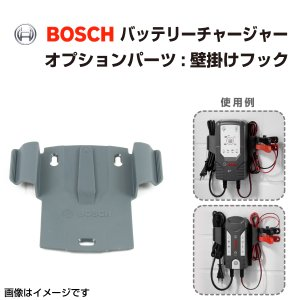 BOSCH 充電器 BAT-C3 BAT-C7 用オプション 壁掛けフック hakuraishop