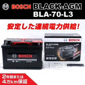 フォルクスワーゲン シャラン BOSCH AGM バッテリー BLA-70-L3|hakuraishop