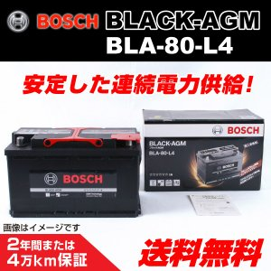 BMW 1シリーズF20 BOSCH AGM バッテリー BLA-80-L4 送料無料|hakuraishop